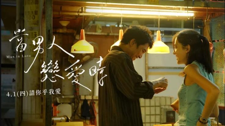 『在線觀看』 当男人恋爱时2021-完整版免費觀看▷《Man in Love》1080.p