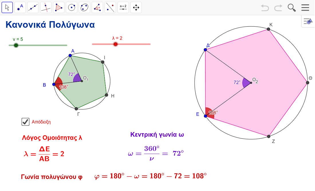 Τα κανονικά πολύγωνα με ίσο αριθμό πλευρών είναι όμοια. Press Enter to start activity