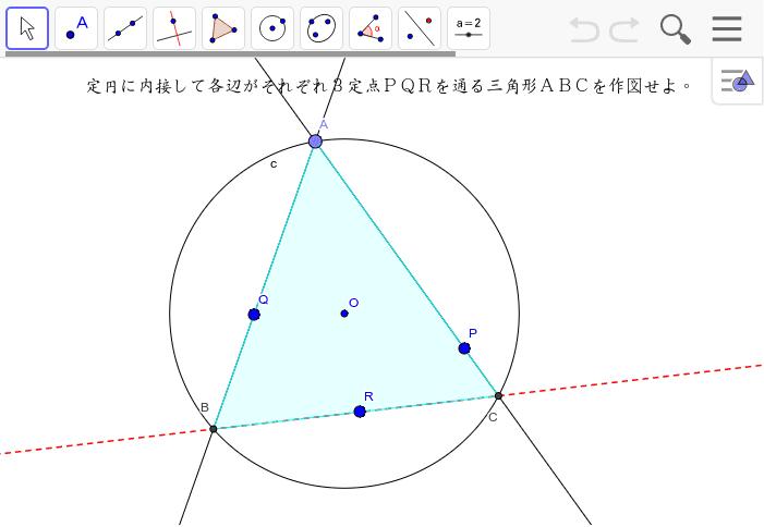 Aを動かすと、Rを通る場合が二回ある。つまり解が二つあることがわかる。 ワークシートを始めるにはEnter キーを押してください。