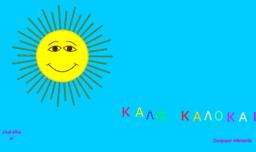 Kαλό καλοκαίρι