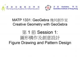 MATP1331 GeoGebra 幾何創作室:第 1 節