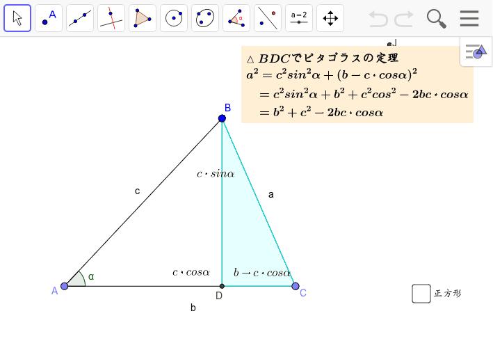 この定理はピタゴラスの定理の一般の三角形への拡張になっている。図を縮小して作図してみよう。その図的意味は次のシートへ。 ワークシートを始めるにはEnter キーを押してください。