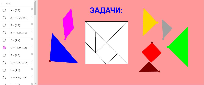 Танграм-Задачи