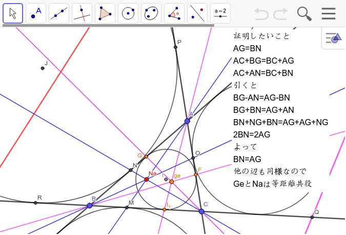 これらの点は内接円と傍心円との接点を結んでできる点です。