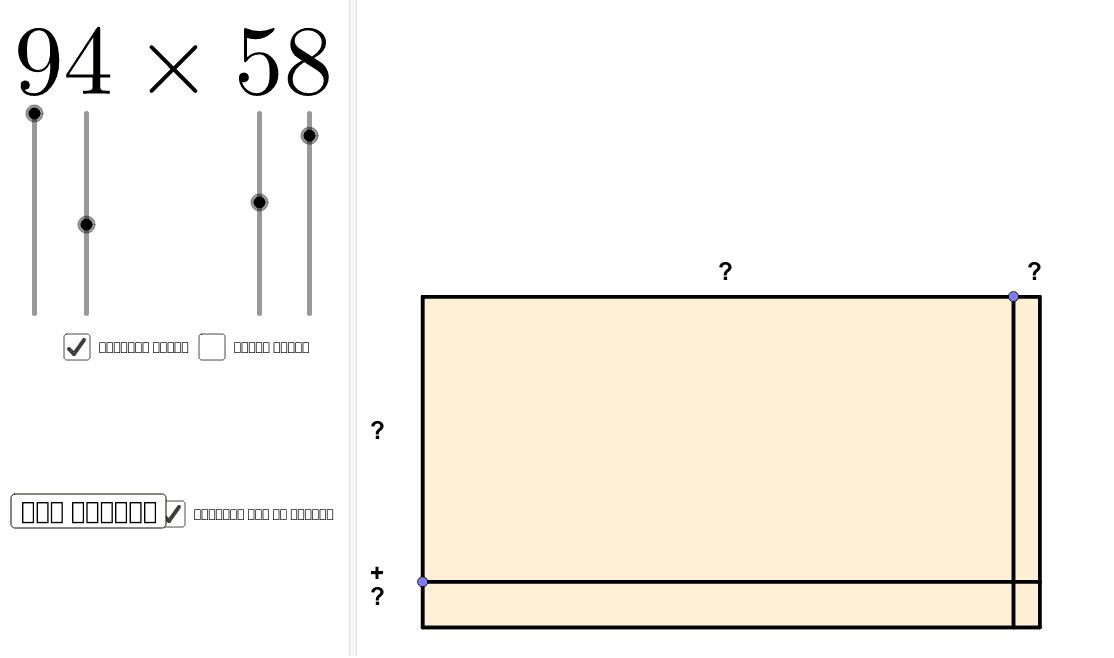 निर्देश: 1. 'स्थानीय मान से विस्तार' पर क्लिक करके आप संख्याओं के विस्तारित रूप का मॉडल देख सकते हैं। '?' पर क्लिक करके आप संख्याओं को देख सकते हैं। बॉक्स के अंदर क्लिक करके संख्याओं का गुणा देख सकते हैं। गुणनफल देखने के लिए 'उत्तर देखें' पर क्लिक करें।  Press Enter to start activity
