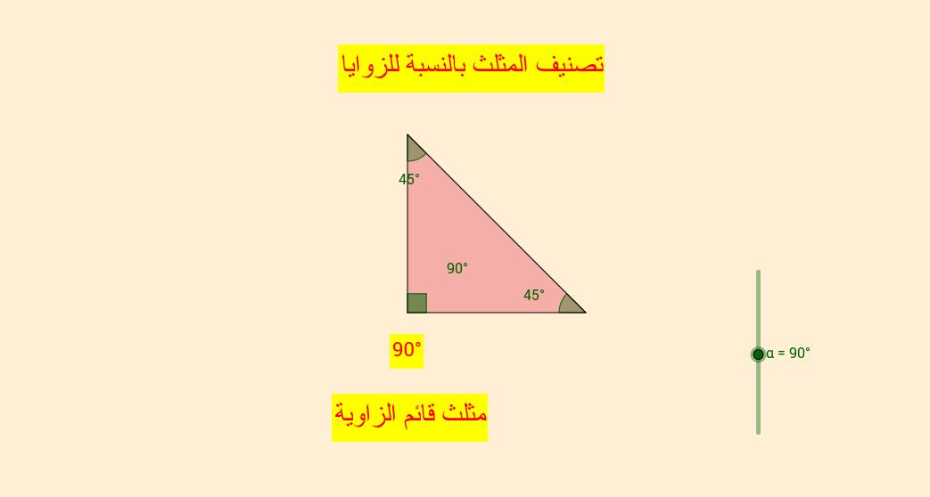 ورقة عمل تفاعلية تصنيف المثلثات بالنسبة للزوايا