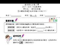 P.5數支援Stem延伸工作紙(一)平板電腦(學生版).pdf