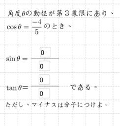 三角関数の相互関係