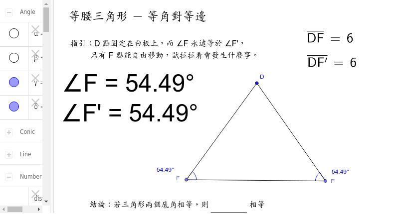等腰三角形 - 等角對等邊 按 Enter 鍵開始活動