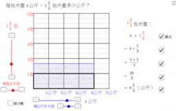 五上_分數乘法(教師版)