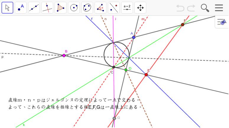 Aの極線がf。Bは接線上の点。Bの極線がi。Dも接線上の点。Dの極線がk。3極線と辺との交点EFGは一直線上に並ぶ。 ワークシートを始めるにはEnter キーを押してください。