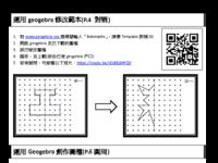 20-3--2019_朗屏惠州小學_分享附件.pdf