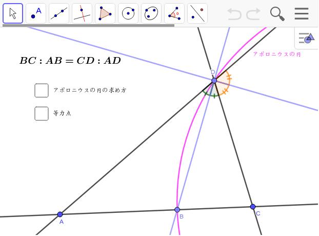 ∠Dを二等分する軌跡は円となります。この円をアポロニウスの円と言います。 ワークシートを始めるにはEnter キーを押してください。