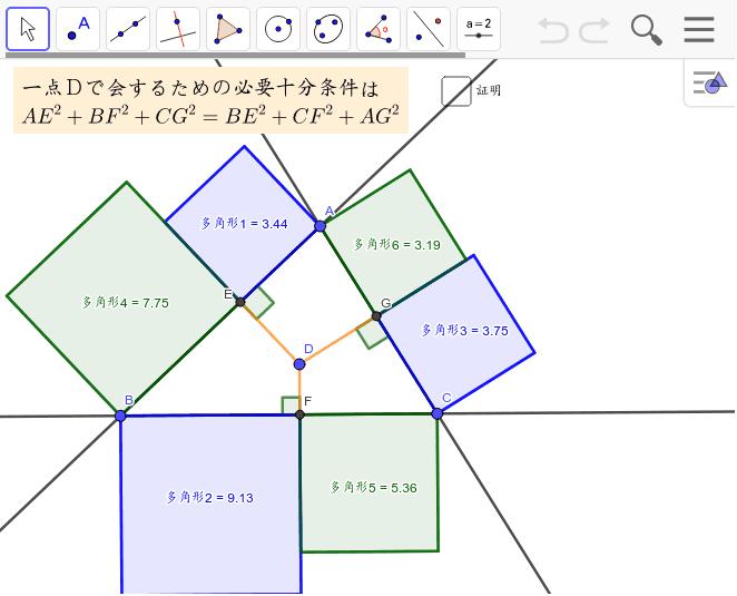 こんどはHを自由な点Dにしてみる。やはり同じことが言える。ただし、これを証明するためにはピタゴラスの定理が必要。