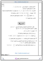 فرض محروس2-الدورة2-جزء2