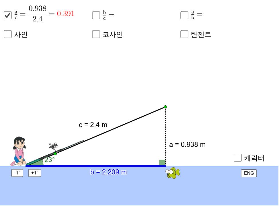 녹색 점을 드래그하면 길이와 각도가 변경됩니다. 활동을 시작하려면 엔터키를 누르세요.
