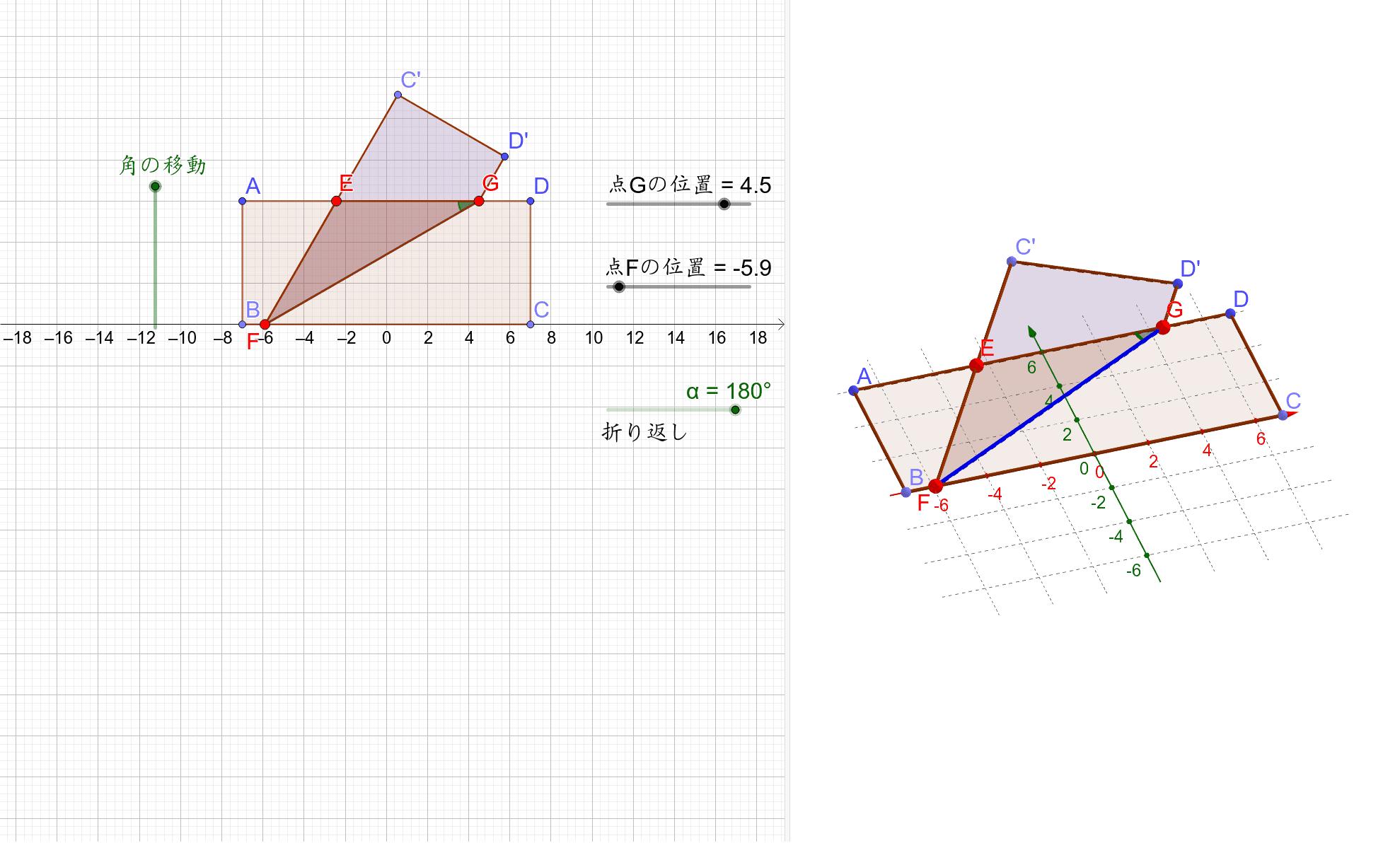 長方形の紙を線分EFで折り返したとき,重なった三角形はどんな三角形ですか?  mobile版は https://www.geogebra.org/m/nzs4n7pc ワークシートを始めるにはEnter キーを押してください。