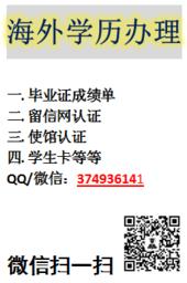 办毕业 证学 历扣薇374936141.