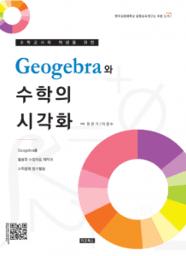Geogebra와 수학의 시각화