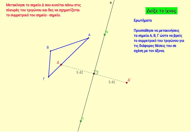 Συμμετρικό τριγώνου