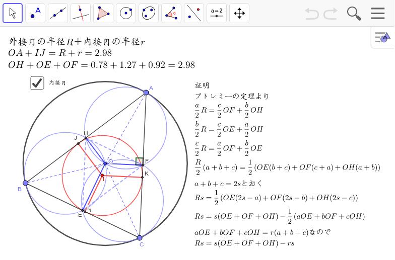外接円と内接円の半径の関係。Oが三角形の外に出ると? ワークシートを始めるにはEnter キーを押してください。