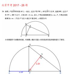 北京中考 2017-26