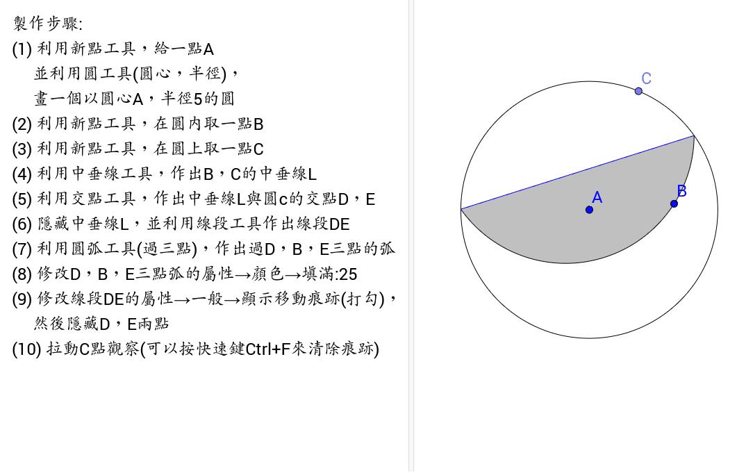 軌跡觀察---模擬摺紙