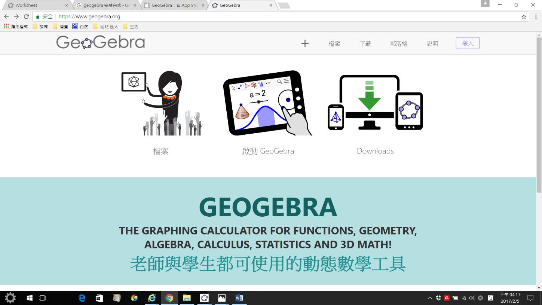Step1: GeoGebra官網---http://www.geogebra.org