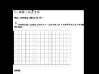 Perimeter Challenge.pdf