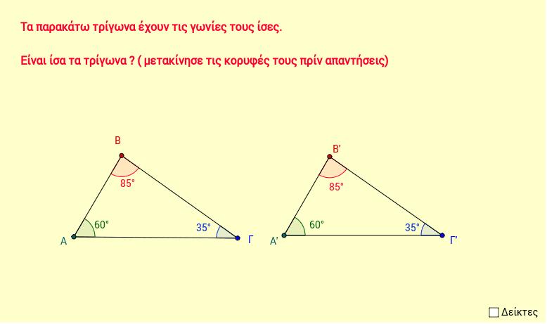 Τρίγωνα με ίσες γωνίες