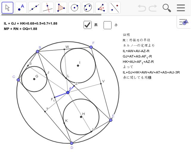 丸山良寛の定理の証明 ワークシートを始めるにはEnter キーを押してください。