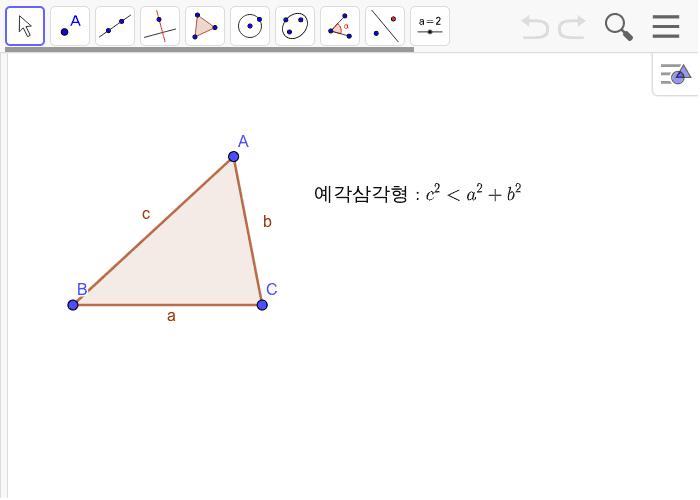 예각 삼각형의 경우 활동을 시작하려면 엔터키를 누르세요.