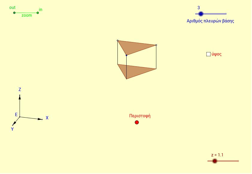 Περιστροφή ορθού πρίσματος με βάση κανονικό πολύγωνο