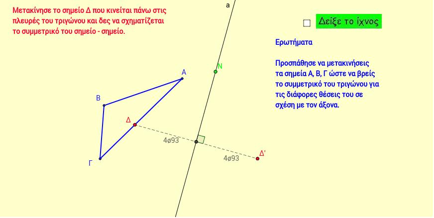 Συμμετρικό τριγώνου Press Enter to start activity