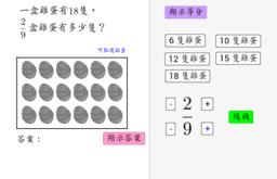 3N6 分數(一) - 1