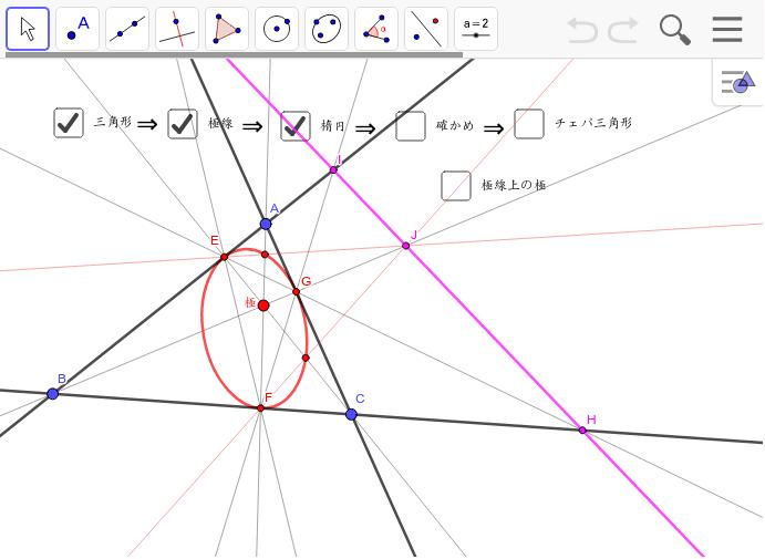極をいろいろ動かしてみましょう。円に極線があるように、三角形にも極線があります。円との関係は? ワークシートを始めるにはEnter キーを押してください。