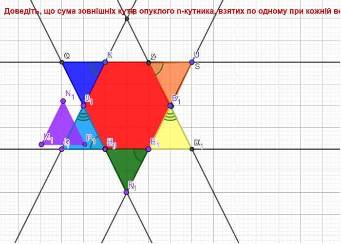 Сума зовнішніх кутів опуклого n-кутника, взятих по одному при кожній вершині Натисніть Enter, щоб розпочати розробку
