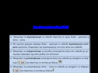 ΦύλλαΕργ_ΠρισμΕπιφ_Παρ_δο_Πρίσμα_Κώνος.pdf