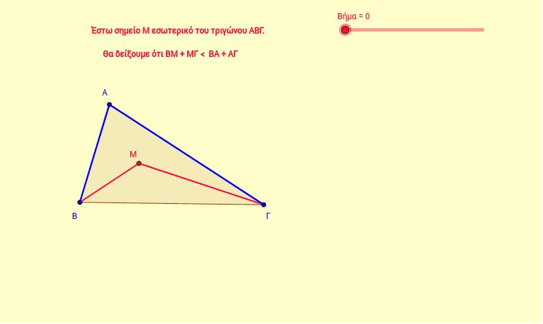 Εσωτερικό σημείο τριγώνου (Απόδειξη )