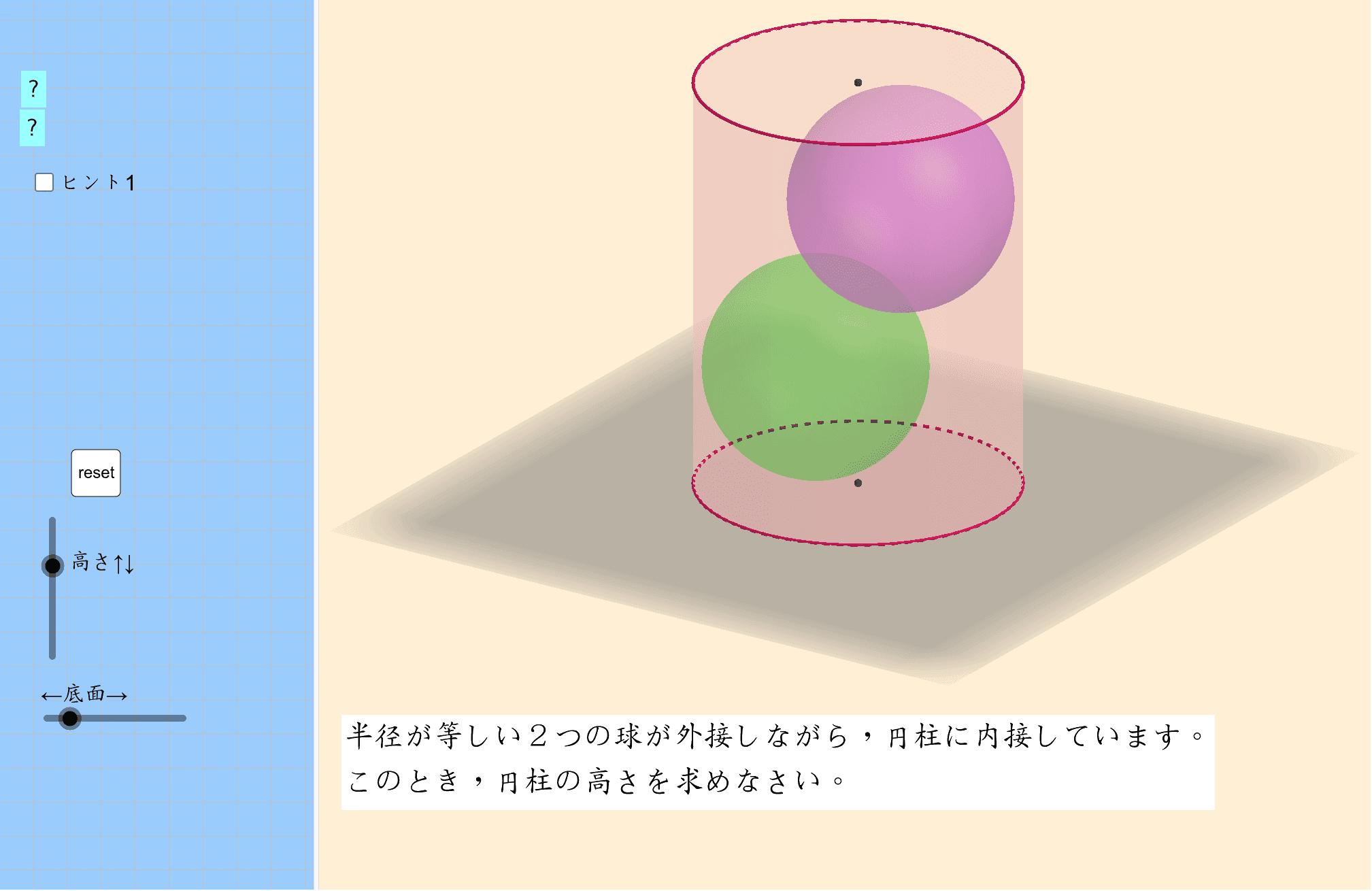 まずは,[ヒント1]→[ヒント2]→[answer]→[reset]  ※右下のアイコンを押して画面を最適化してください。 ワークシートを始めるにはEnter キーを押してください。