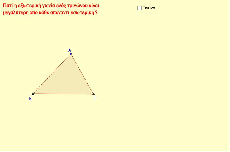 Γιατί η εξωτερική γωνία τριγώνου μεγαλύτερη απο την εσωτερική (Απόδειξη)