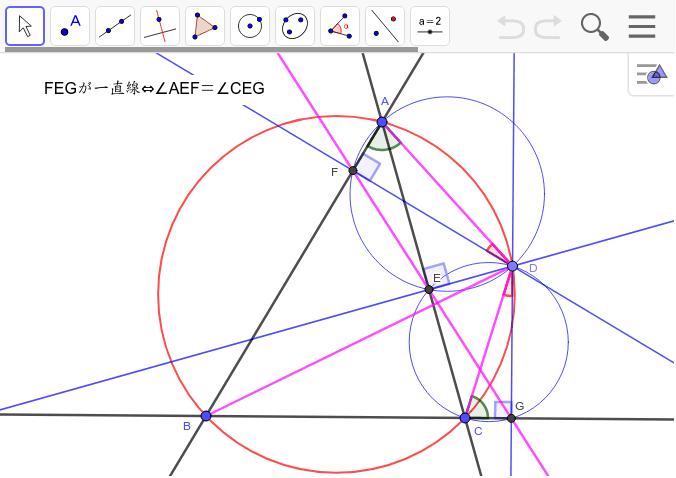 3点が一直線上にあることの証明 ワークシートを始めるにはEnter キーを押してください。