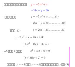 การแก้ระบบสมการ