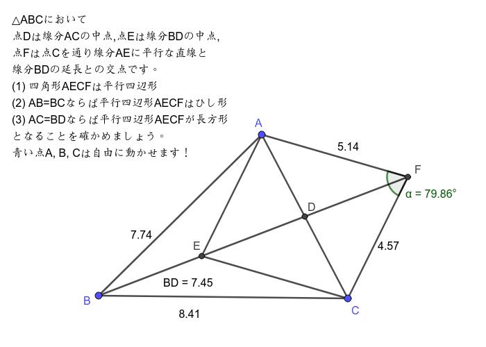 三角形から平行四辺形ができるところを確認しよう! ワークシートを始めるにはEnter キーを押してください。