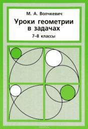Альбом подвижных чертежей к задачнику М.А. Волчкевича