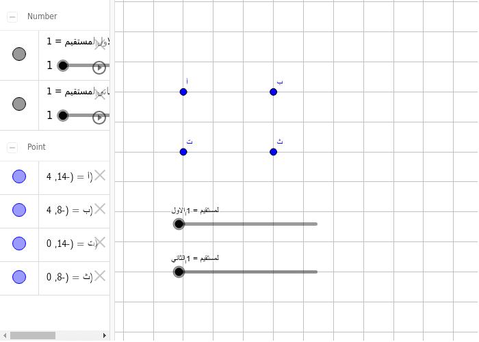 وسيلة ايضاح حاسوبية لتعلم علاقة التوازي بين المستقيمين