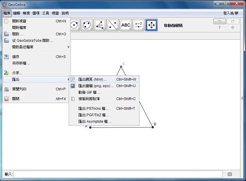 步驟(3):在功能表中---匯出---匯出網頁(html)...