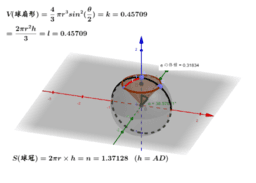球欠+円錐の体積