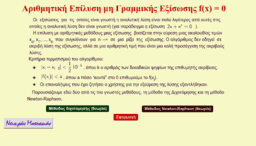 Αριθμητικές μέθοδοι επίλυσης εξίσωσης