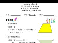 P.5數支援Stem工作紙12月6日(學生版).pdf